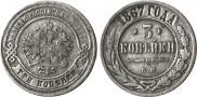 3 kopecks 1867 year