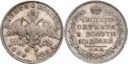 Полтина 1826 года