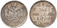 5 копеек - 10 грошей 1842 года