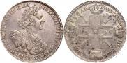 Полтина 1725 года
