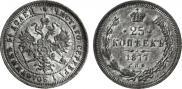 25 kopecks 1877 year