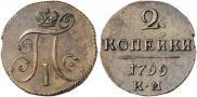 2 копейки 1799 года