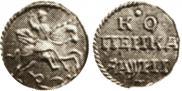 1 kopeck 1718 year