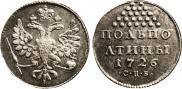 Полполтины 1726 года