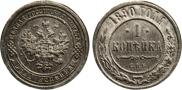 1 kopeck 1890 year