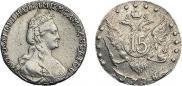 15 копеек 1778 года