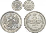 10 копеек 1875 года