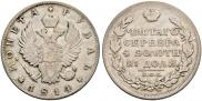 1 rouble 1814 year