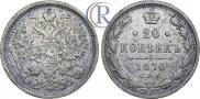 20 копеек 1876 года