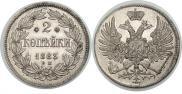 2 копейки 1863 года