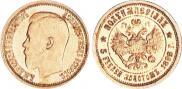 Полуимпериал - 5 рублей  1896 года
