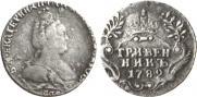 Гривенник 1780 года