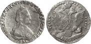 20 копеек 1793 года