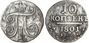 10 kopecks 1801 year