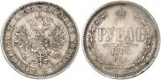1 rouble 1865 year