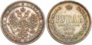 1 rouble 1874 year