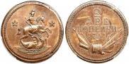 2 копейки 1761 года