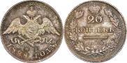 20 копеек 1828 года