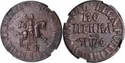 1 kopeck 1709 year