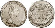 Гривенник 1777 года