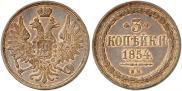 3 копейки 1854 года
