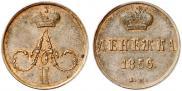 Денежка 1856 года