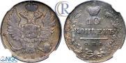 10 kopecks 1825 year