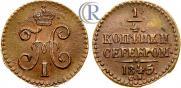 1/4 копейки 1845 года