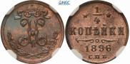 1/4 копейки 1896 года