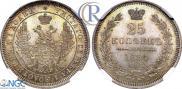 25 копеек 1854 года