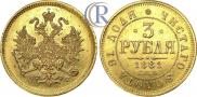 3 рубля 1881 года