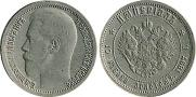 Imperial - 10 roubles 1897 year