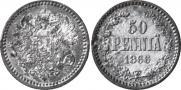 50 пенни 1866 года