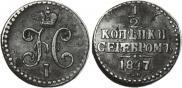 1/2 kopeck 1847 year