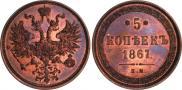 5 kopecks 1867 year