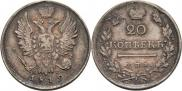 20 kopecks 1819 year