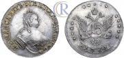 15 копеек 1761 года