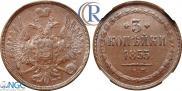 3 kopecks 1853 year