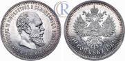 50 копеек 1889 года
