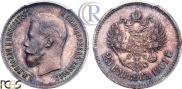 25 копеек 1901 года