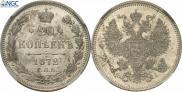 20 копеек 1872 года