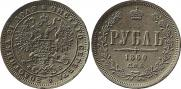 1 rouble 1860 year