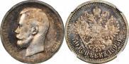 50 копеек 1898 года