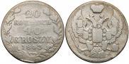 20 копеек - 40 грошей 1843 года