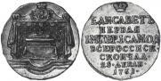 Жетон 1761 года