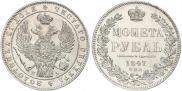 1 рубль 1847 года
