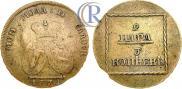 2 пара - 3 копейки 1774 года
