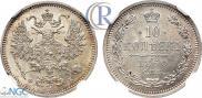 10 копеек 1860 года