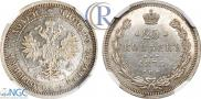 25 kopecks 1874 year