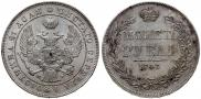 1 rouble 1843 year